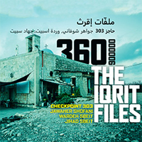 The Iqrit Files by CP-303